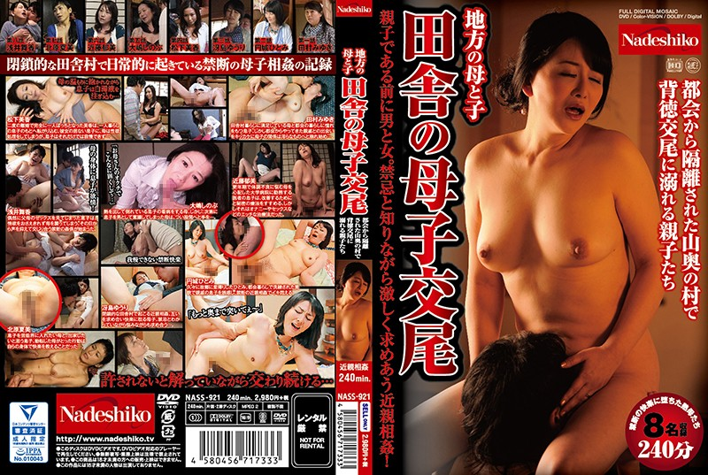 AVTV番號局-[NASS-921] Parents Drowning In The Moral Copulation In The Mountain Village Isolated From Mothers 'and Mot
