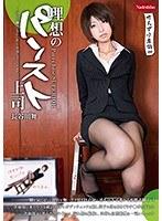 「理想のパンスト上司 長谷川舞」のパッケージ画像