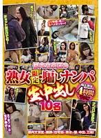 (h_067natr00057)[NATR-057] 都内文京区の熟女限定・騙しナンパ生中出し10名 ダウンロード
