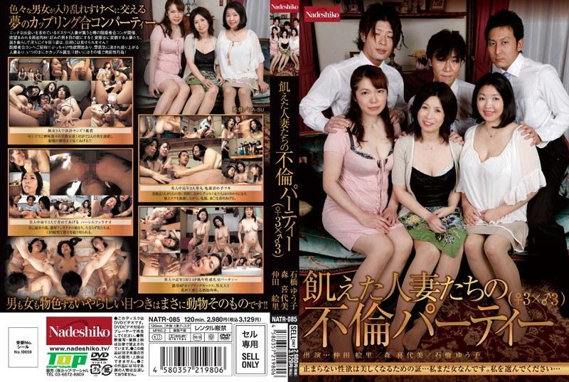 淫乱のカップル、仲田絵理出演の不倫無料熟女動画像。飢えた人妻たちの不倫パーティー(♀3×♂3)