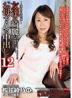 「友達の綺麗なお母さんに中出し 12 桜井綾乃」のパッケージ画像