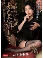 「喪服未亡人 あなた許して… 犯され性奴隷となる人妻 2 山本美和子」のパッケージ画像