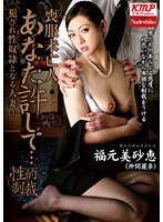 NATR-278 - Forgive Mourning Dress Widow You… Married Woman 3 Misa Fukumoto Megumi (Nakama Reina) which be violated, and Becomes the Sei Slave