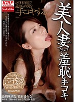 NATR-279 - Shame Handjob of Bi Married Woman
