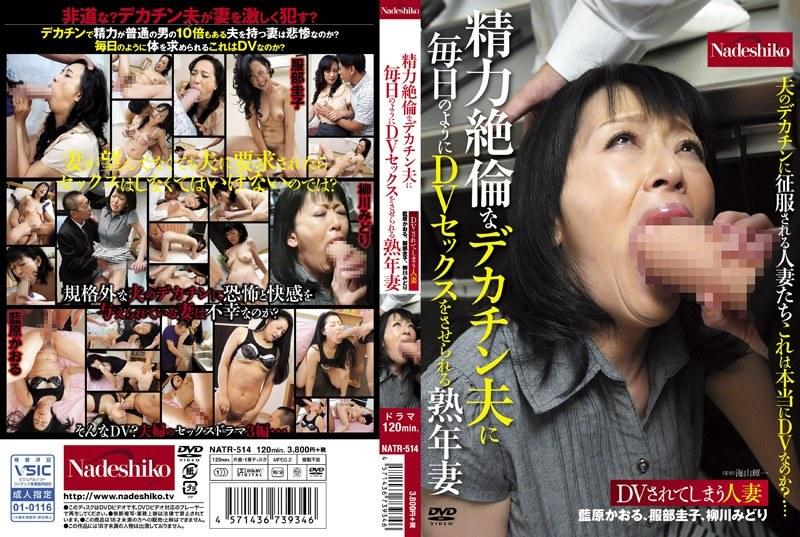 人妻、服部圭子出演のイラマチオ無料熟女動画像。精力絶倫なデカチン夫に毎日のようにDVセックスをさせられる熟年妻