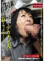 (h_067natr00514)[NATR-514] 精力絶倫なデカチン夫に毎日のようにDVセックスをさせられる熟年妻 ダウンロード