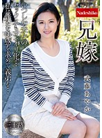 (h_067natr00540)[NATR-540] 兄嫁 武藤あやか ダウンロード