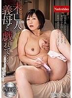 未亡人の義母と戯れて… 円城ひとみ サムネ