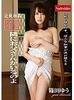 近親相姦〜【不言】隣にお父さんがいるのよ〜 篠田ゆう ダウンロード