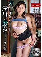 未亡人の義母と戯れて… 葵紫穂 ダウンロード