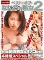 ベスト・オブ・なにわの熟女 2 やっぱ関西熟女はオメコ好き!! 4時間スペシャル