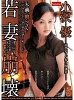 (h_067nade163)[NADE-163] 若妻崩壊 夫の前で嬲られて… 小沢優 ダウンロード