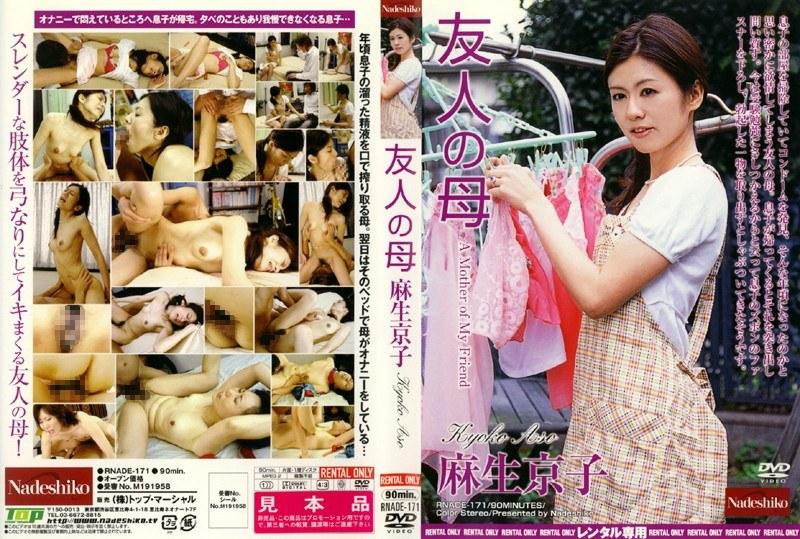 スレンダーの美人、麻生京子出演の騎乗位無料熟女動画像。友人の母 麻生京子