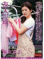 友人の母 麻生京子