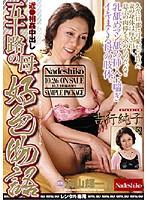 (h_067nade175)[NADE-175] 近●相姦中出し 五十路の母好色物語 吉行純子 ダウンロード
