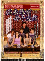 近●浪漫劇場 温泉旅館母子遊戯 ダウンロード