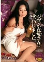 (h_067nade195)[NADE-195] ジブン、義母さんに喰われました。 松崎亜矢 ダウンロード
