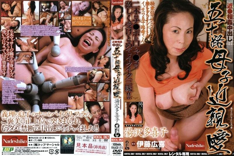 五十路の義母、湯沢多喜子出演のパイズリ無料熟女動画像。近●相姦中出し 五十路母子近親愛 湯沢多喜子