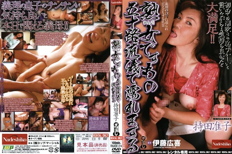 五十路の熟女、持田准子出演のパイズリ無料動画像。熟女(おんな)ですもの 五十路流儀で濡れまする 持田准子