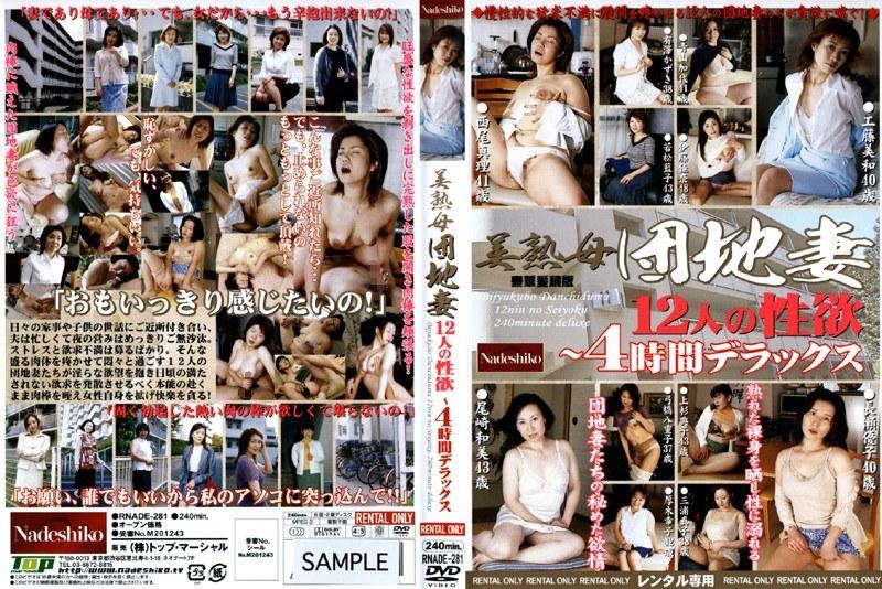 熟女、西尾真理出演のフェラ無料動画像。美熟母団地妻 12人の性欲 ~4時間デラックス