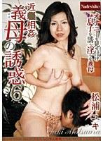 (h_067nade283)[NADE-283] 近●相姦 義母の誘惑 6 松浦ユキ ダウンロード