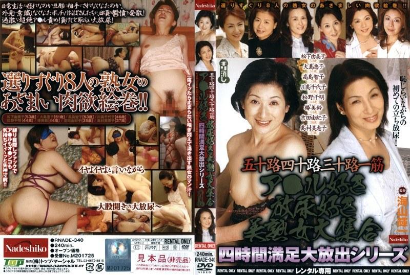 ポッチャリの人妻、松下由美子出演のアナル無料動画像。五十路四十路三十路一筋 ア○ル好き放尿好き美熟女大集合 四時間満足大放出シリーズ