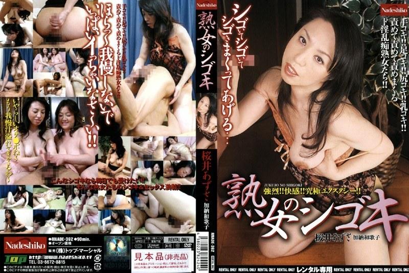人妻、桜井あずさ出演のオナニー無料動画像。熟女のシゴキ 桜井あずさ