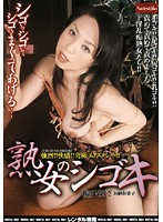 熟女のシゴキ 桜井あずさ ダウンロード