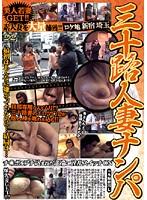 (h_067rnade00465)[RNADE-465] 三十路人妻ナンパ ロケ地新宿埼玉 ダウンロード