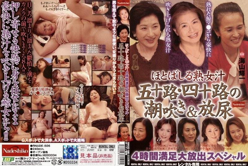 五十路の人妻、高島智子出演の放尿無料動画像。ほとばしる熟女汁 五十路・四十路の潮吹き&放尿 4時間満足大放出スペシャル