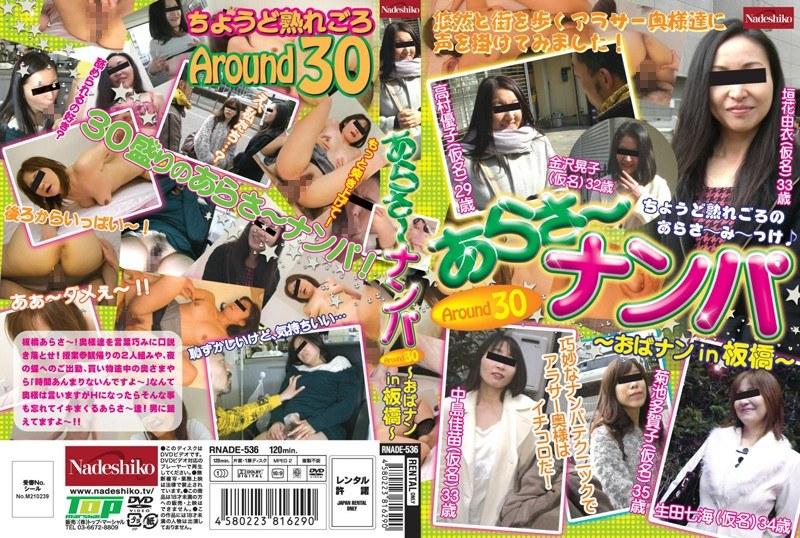 あらさ〜ナンパ 〜おばナン in 板橋〜