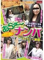 (h_067rnade00536)[RNADE-536] あらさ〜ナンパ 〜おばナン in 板橋〜 ダウンロード