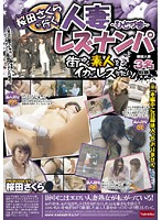 「桜田さくらが行く 人妻レズナンパ 街ゆく素人をイカせてレズりたい!」のパッケージ画像