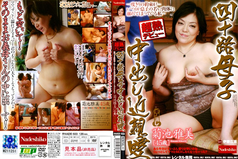 四十路の人妻、菊池雅美出演の近親相姦無料熟女動画像。四十路母子中出し近親愛 菊池雅美