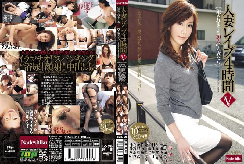 美人、竹内順子出演のレイプ無料熟女動画像。人妻レイプ4時間 V 犯されまくる10人の人妻たち