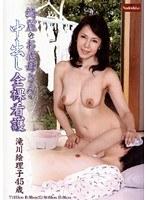 綺麗なお義母さんの中出し全裸看護 滝川絵理子 45歳 ダウンロード