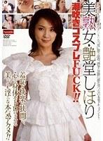美熟女・艶堂しほり 潮吹きコスプレFUCK!! ダウンロード
