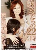 「熟女たちの22時 西塔涼子54歳デビュー」のパッケージ画像