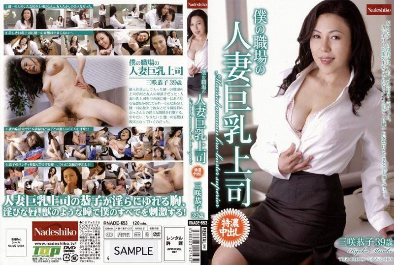 巨乳の彼女、三咲恭子出演の中出し無料熟女動画像。僕の職場の人妻巨乳上司 三咲恭子39歳