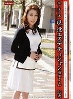 働く美人妻 現役エステティシャン 咲子さん32歳