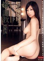 「嫁・調教 美嶋茜」のパッケージ画像