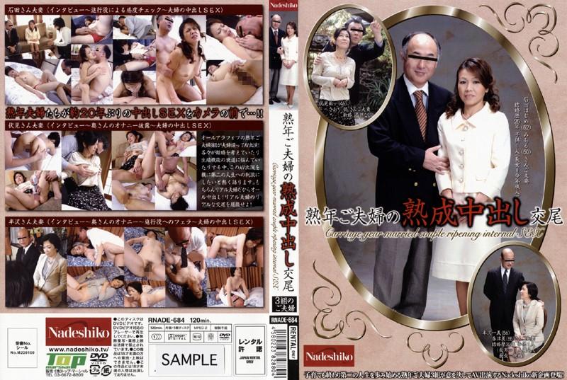 熟女、伏見さおり出演の中出し無料動画像。熟年ご夫婦の熟成中出し交尾
