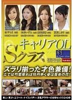 キャリアOL Sクラス VOL.04 ダウンロード
