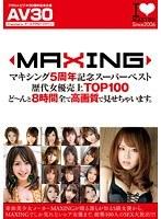 (h_068aajb00133)[AAJB-133] 【AV30】マキシング5周年記念スーパーベスト歴代女優売上TOP100 ど〜んと8時間全て高画質で見せちゃいます。 ダウンロード