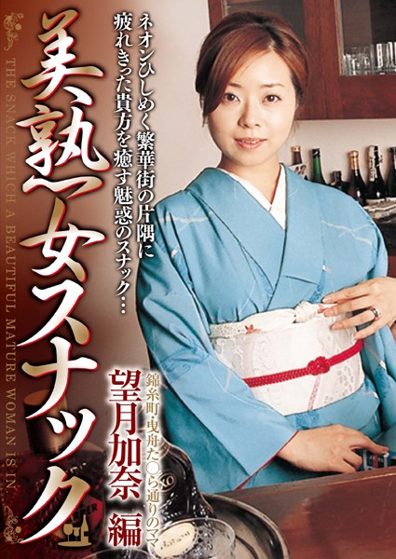 浴衣の人妻、望月加奈(松沢真理)出演の無料動画像。美熟女スナック 1 望月加奈編