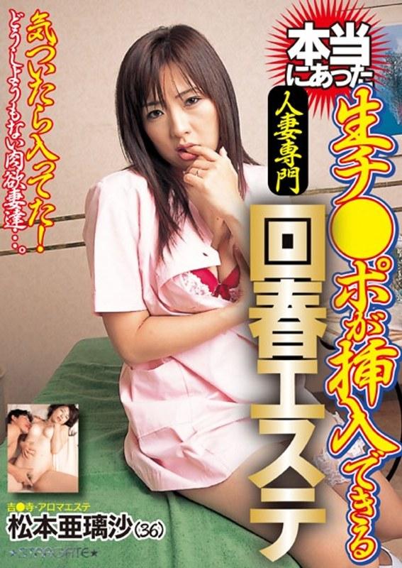 巨乳の女の子、松本亜璃沙出演のオイル無料動画像。美熟女回春エステ 1 松本亜璃沙編