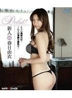新人 春日由衣【mxbd-086】