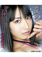 「夢を叶えてくれる美少女アイドルの暴走性交。 由愛可奈」のパッケージ画像