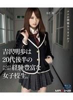 「吉沢明歩は20代後半のハンパないほど経験豊富な女子校生。」のパッケージ画像