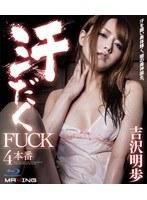 「汗だくFUCK4本番 吉沢明歩」のパッケージ画像
